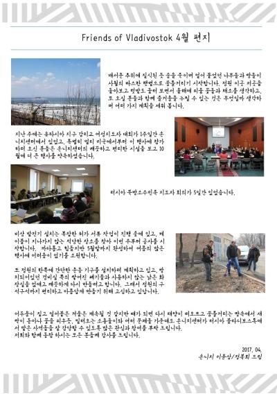 4월 손니치센터 소식