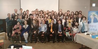 제41기 전문인선교학교 심화훈련과정(ITC)