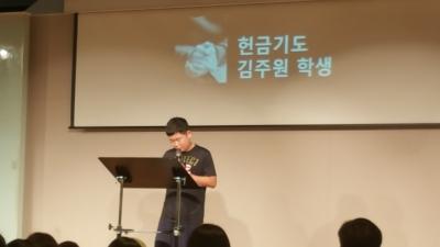 주원이의 헌금기도(9월 16일)
