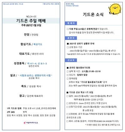 20210131_기드온주보