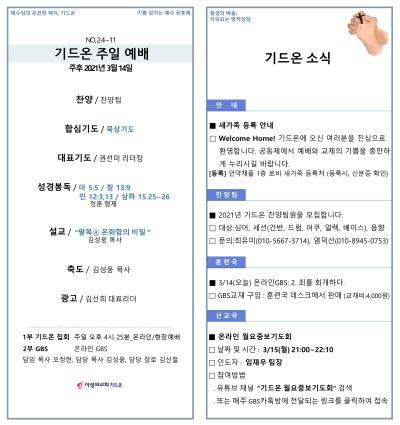 20210314_기드온주보