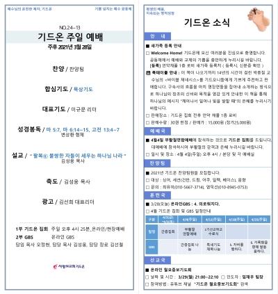 20210326_기드온주보_인쇄용1