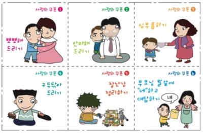액션플랜 5주차 가족사랑섬김 쿠폰