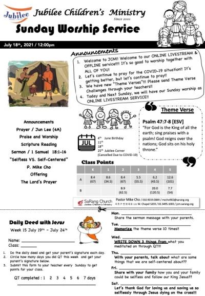 July 18th, 2021 JCM Bulletin